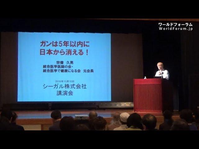 宗像久男先生「私が40歳で医者になった理由」 ワールドフォーラム2017年5月