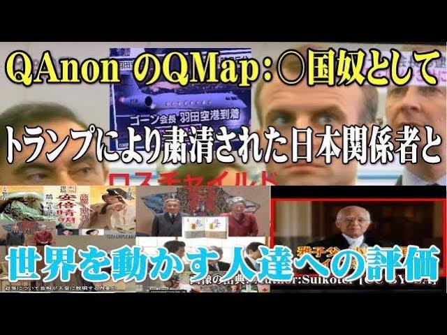 #QAnon のQMap:売国奴としてトランプにより粛清された日本関係者と世界を動かす人達への評価