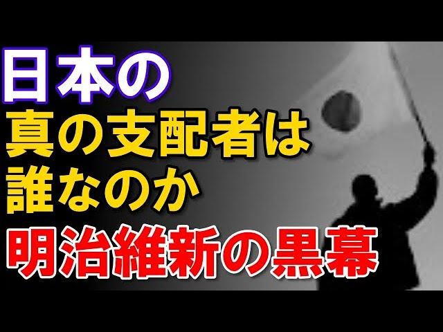 【陰謀論】日本の真の支配者は誰なのか?~明治維新の黒幕~