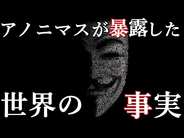 【衝撃】アノニマスが暴いた世界の秘密 最強ハッカー集団が公開した世界の裏側がとんでもない!