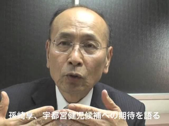 評論家・孫崎享さん、宇都宮けんじ候補への期待を語る
