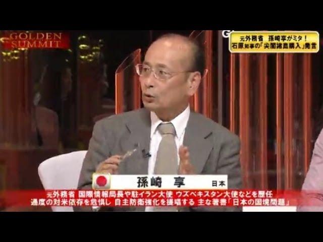 【孫崎享】元外交官が語る「外交おもてなしのツボ」
