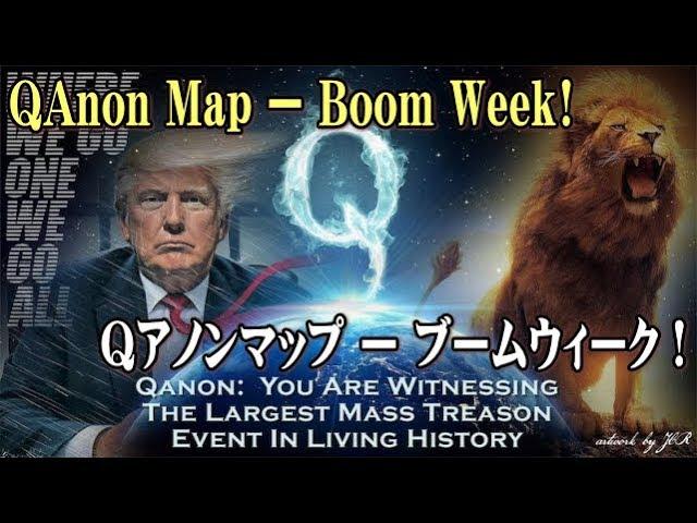 QAnon Map ー Boom Week!( Qアノンマップ ー ブームウィーク!)