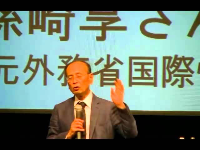 孫崎享さん 記念講演 「対米関係から日本の支配構造、平和、国民のいのち・くらしをどう見るか」 2014年8月30日 第20回社会福祉研究交流集会inおおさか 総合社会福祉研究所チャンネル