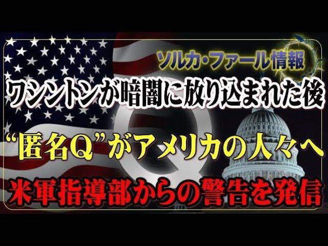 """ワシントンが暗闇に放り込まれた後、""""匿名Q""""がアメリカの人々へ米軍指導部からの警告を発信"""