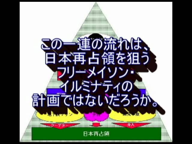 世界政府と日本再占領