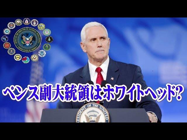 【樹林】Qアノン ペンス副大統領はホワイトヘッド??