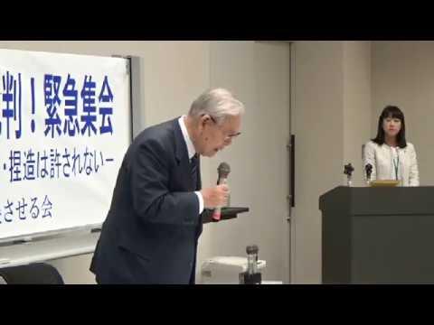 20181023 UPLAN【前半】【緊急集会】「明治150年礼賛式典」徹底批判!