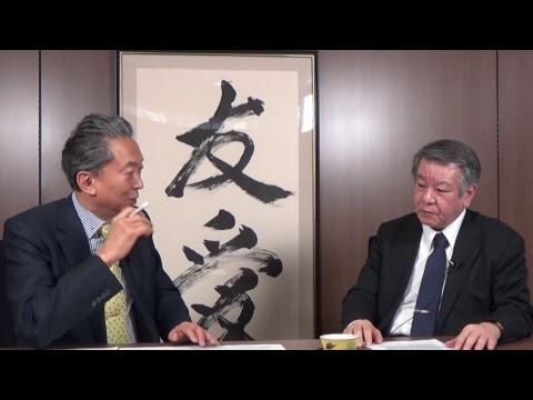 クリミヤ情勢と日露首脳会談 木村三浩(一水会代表) × 鳩山友紀夫