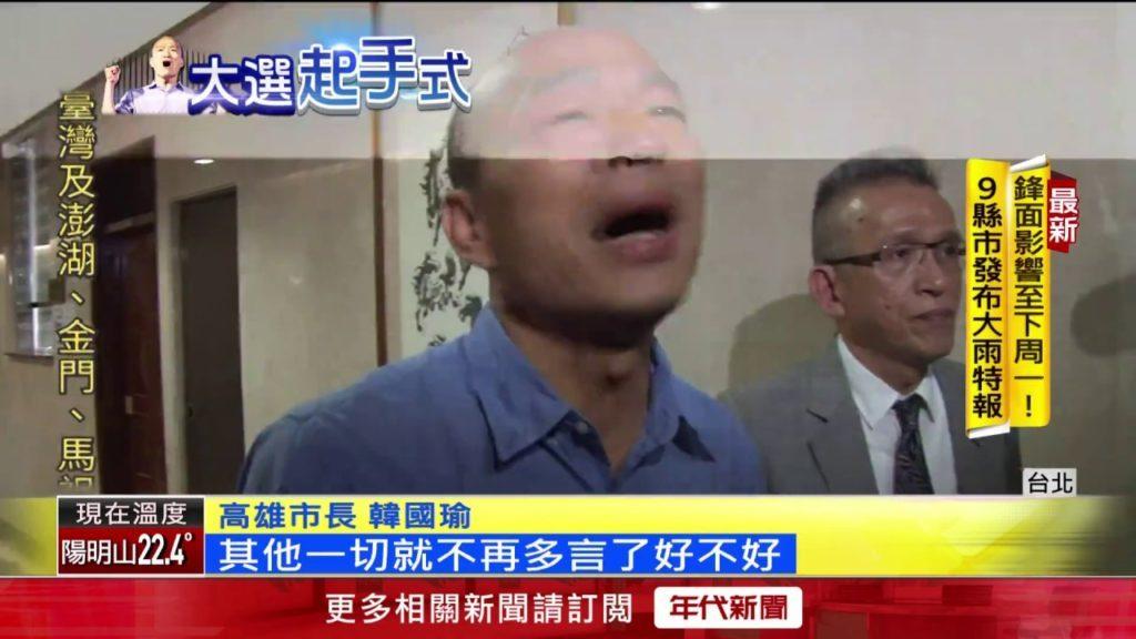 """韓陷桃色疑雲! 國民黨掀""""同室操戈""""陰謀論?"""