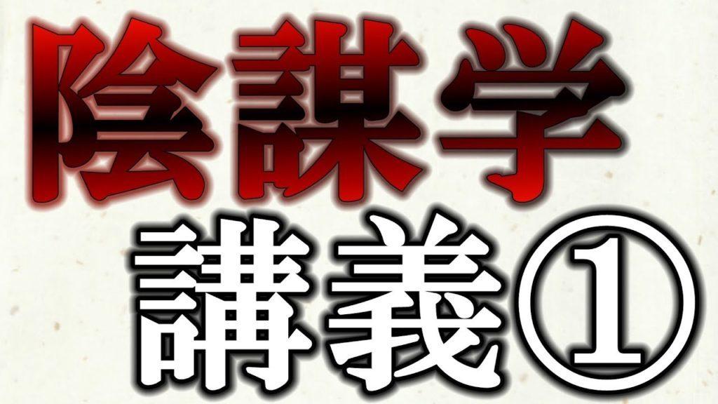陰謀論講義~イルミナティは存在するのか?~by与國秀行~