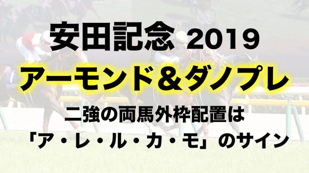 安田記念(2019)JRA思惑陰謀推理(枠順確定後の考察)