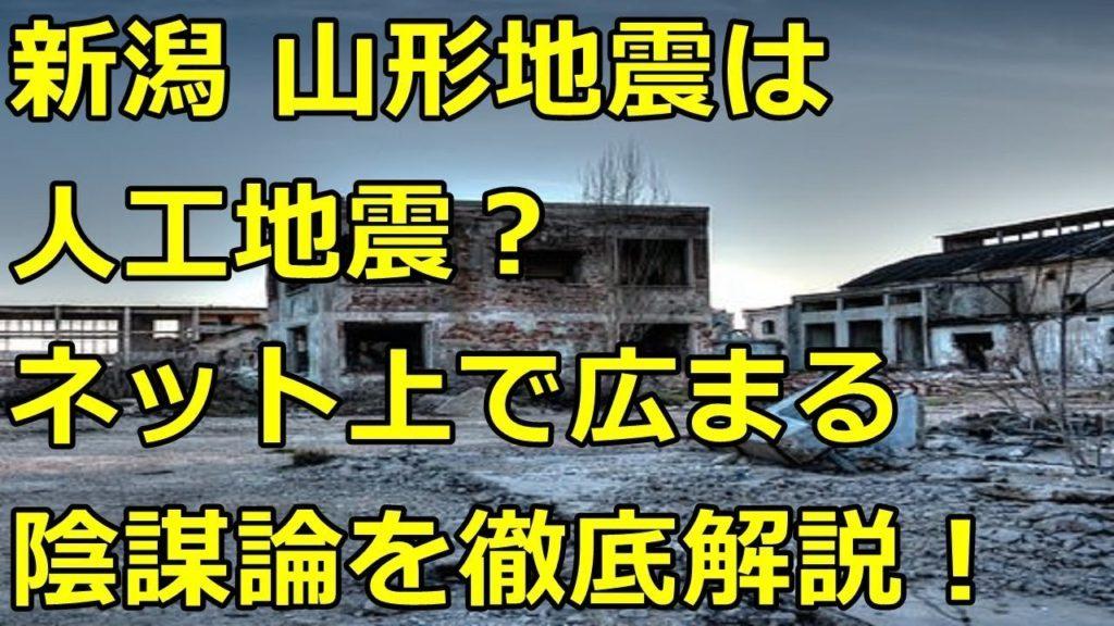 「新潟 山形地震は人工地震?」ネット上で広まる陰謀論を徹底解説! イルミナティー、安倍総理のイラン訪問、中国の地震… 全てが繋がる!(予言、2019年、令和)【衝撃の真実 !】