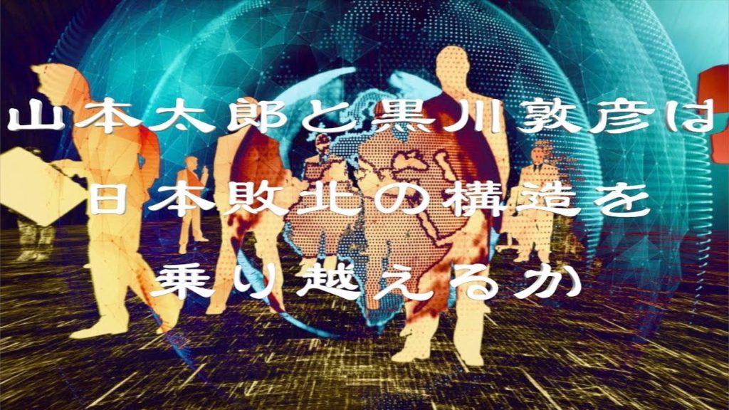 山本太郎と黒川敦彦は日本敗北の構造を乗り越えるか