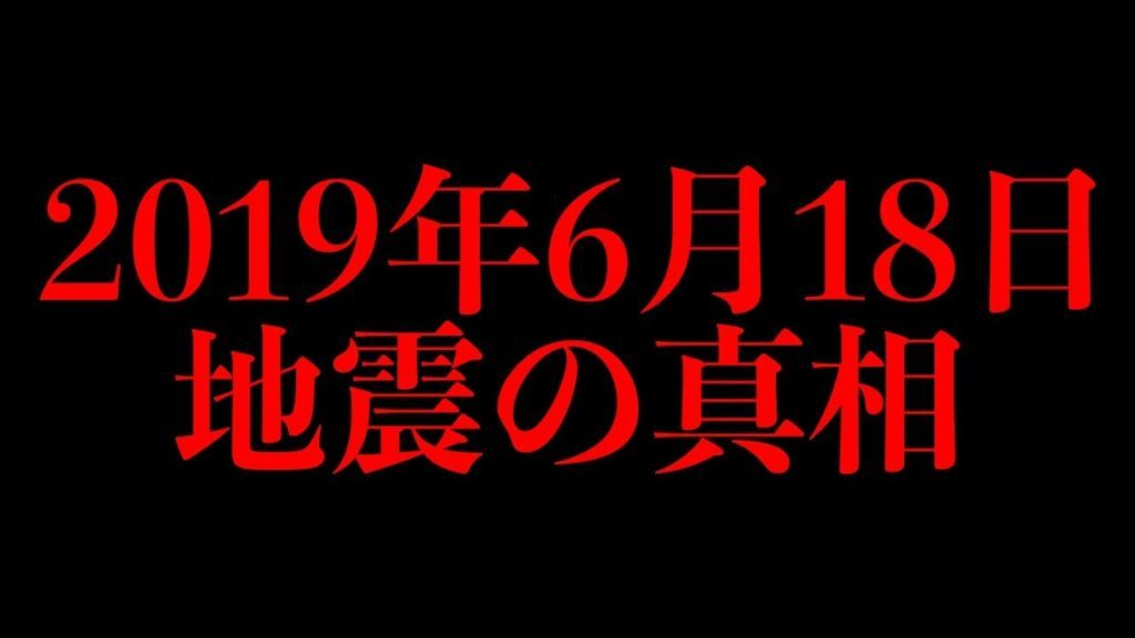2019年6月18日の地震の真相【都市伝説】新潟・山形