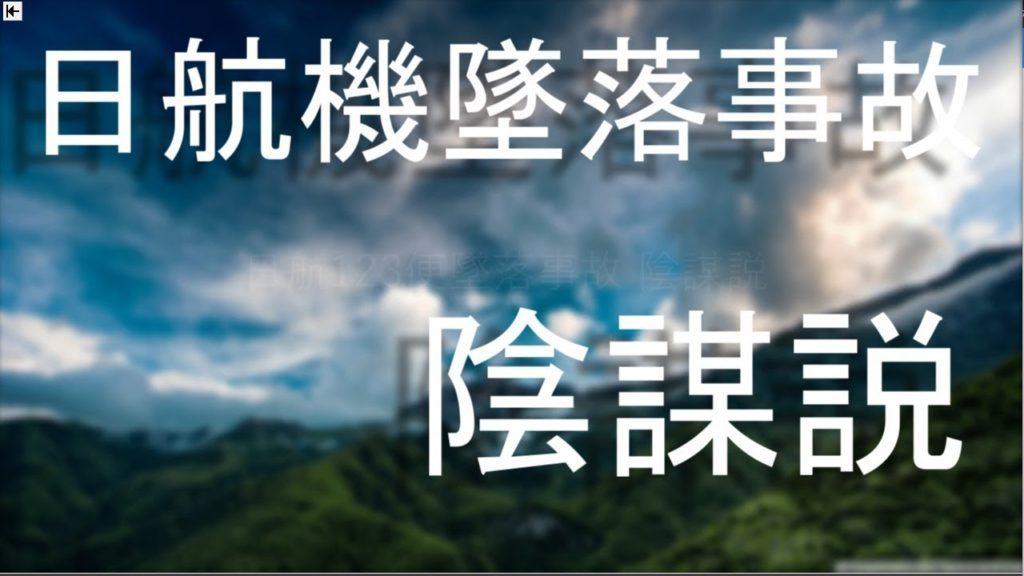【陰謀論】日航機墜落事故 陰謀説