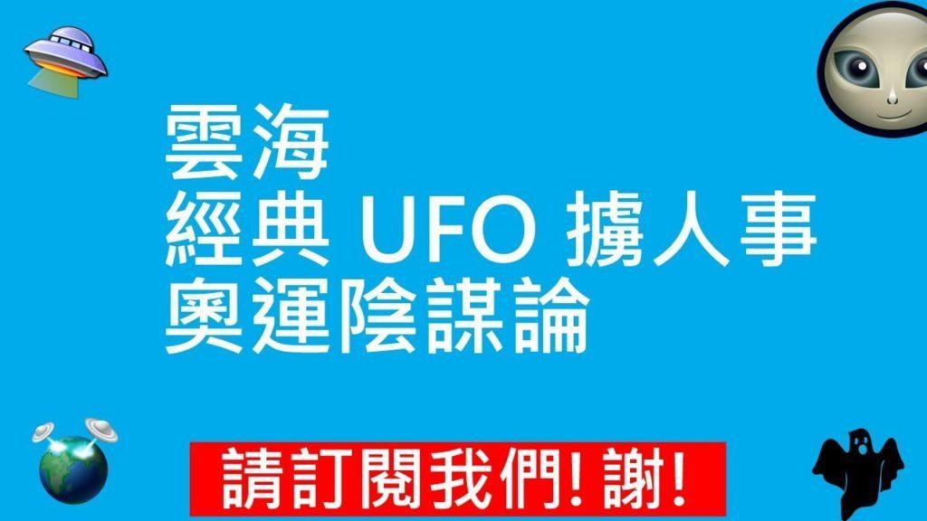 雲海 | 經典 UFO 擄人事 | 奧運陰謀論
