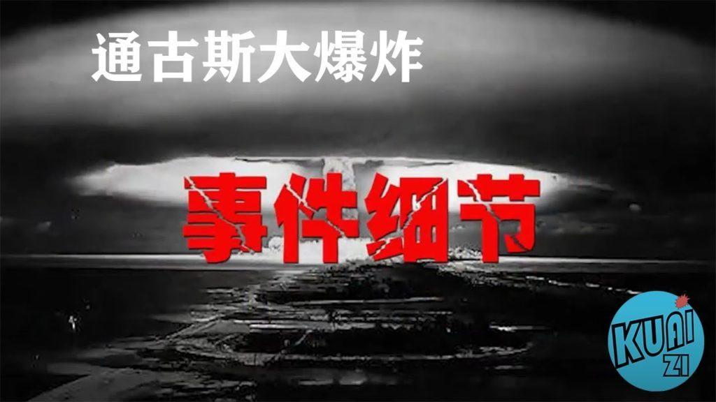 【Kuaizi】通古斯大爆炸之外星人陰謀論