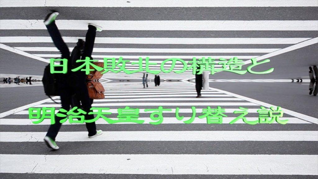 日本敗北の構造と明治天皇すり替え説