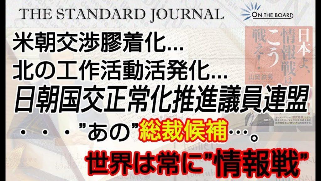 情報戦に平時も有事もない。朝鮮半島情勢流動化。田中均、孫崎享、朝鮮総連…。怪しい動きをみせる「日朝国交正常化推進議員連盟」を注視せよ。|#山岡鉄秀|TSJ|ON THE BOARD