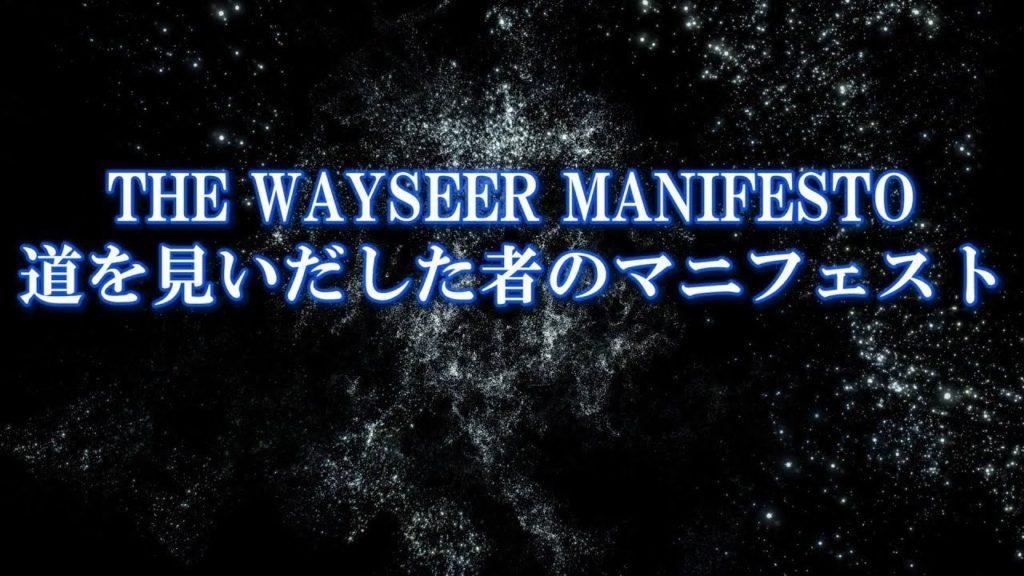 道を見いだした者のマニフェストTHE WAYSEER MANIFESTO【字幕】