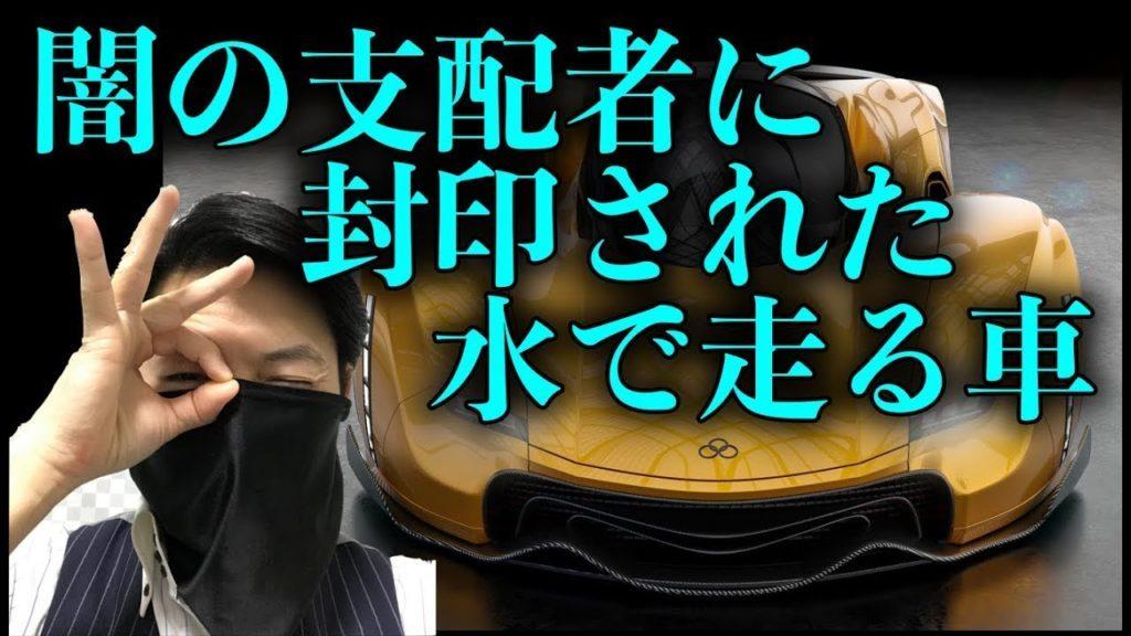 【陰謀論】闇の支配者に封印された水で走る車【やりすぎ都市伝説】ブラウンガス