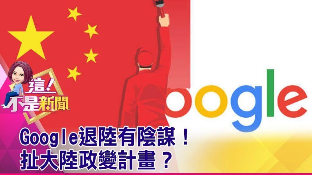 Google退陸有陰謀!扯大陸政變計畫? -【這!不是新聞 精華篇】20190613-4