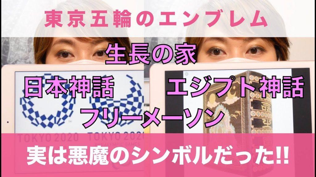 2020年東京五輪のエンブレムは悪魔のシンボルだった!!(そこに隠された生長の家とフリーメーソン、エジプト神話と日本神話)