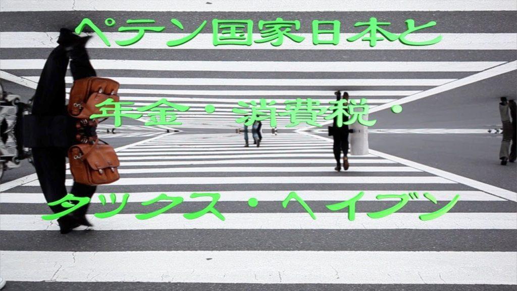 ペテン国家日本と年金・消費税・タックス・ヘイブン