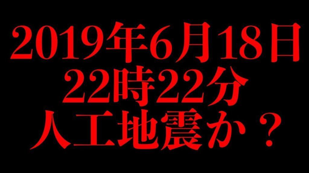 【速報】2019年6月18日22時22分人工地震か?【都市伝説】新潟、山形、東北