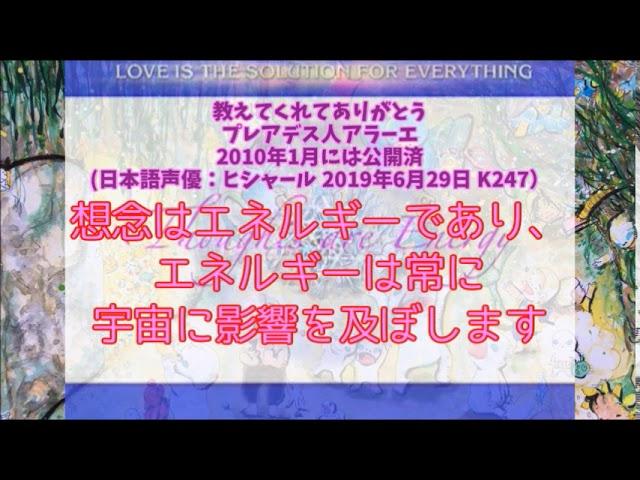 『教えてくれてありがとう プレアデス人アラーエ 2010年1月には公開済』 日本語声優:ヒシャール 2019年6月29日 K247)映像作家ヒシャ笑もん