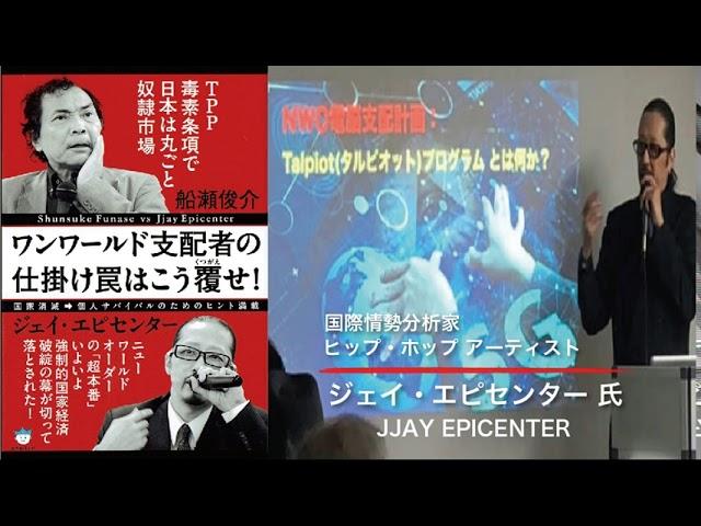 2019年6月 ジェイ・エピセンターさん 天野統康さん 銀行の破綻と仮想通貨へのシナリオについて #ほのかの会 #転送してシェアするメルマガ