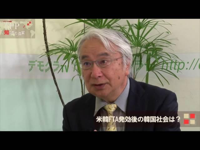 TPP 隠された真実 第3回「米韓FTAで起きたこと」郭洋春