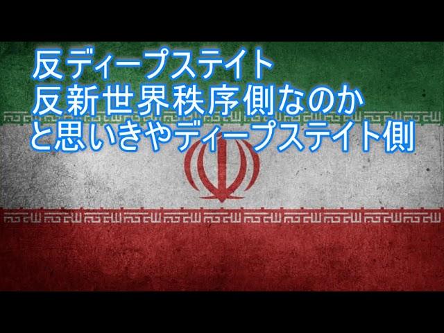 【Qアノン】【トランプ】革命 対【ディープステイト】の生き残りをかけた最後の戦い、混迷する世界情勢、アメリカとイランの対立の裏に隠された真実とは?