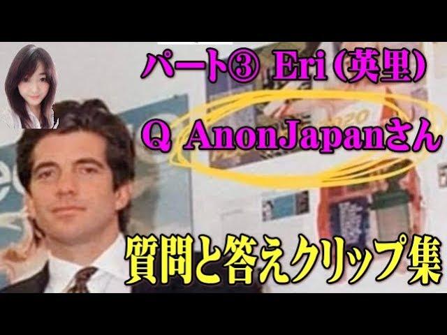 パート③ Eri(英里)Q AnonJapanさんの質疑応答 クリップ集