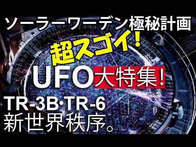 TR-3B・驚異の地球製UFO開発!「ソーラーワーデン極秘資料!」