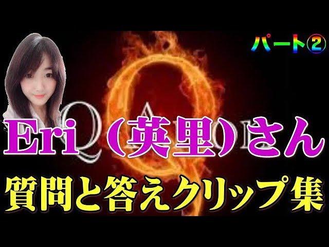 パート ② Eri(英里)Q AnonJapanさんの質疑応答 クリップ集