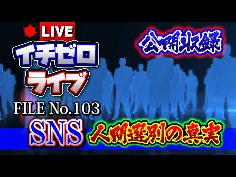 【SNS】人間選別の真実(公開収録)FILE_No.103