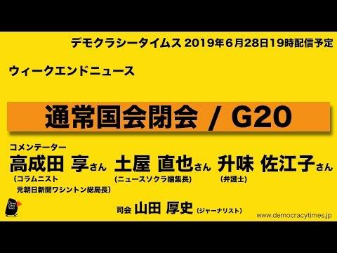 イラン危機とG20の意味/日米安保は必要か/国会閉幕、参院選 – ウィークエンドニュース