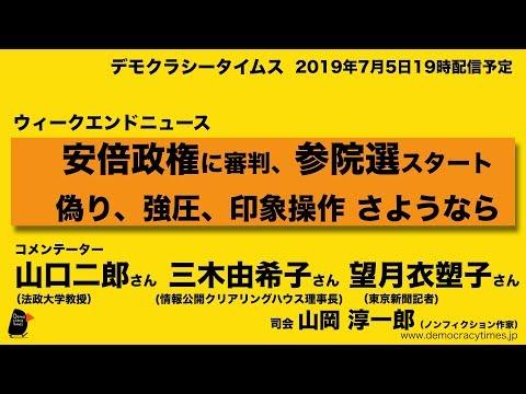 安倍政権に審判、参院選スタート − ウィークエンドニュース 2019.7.5