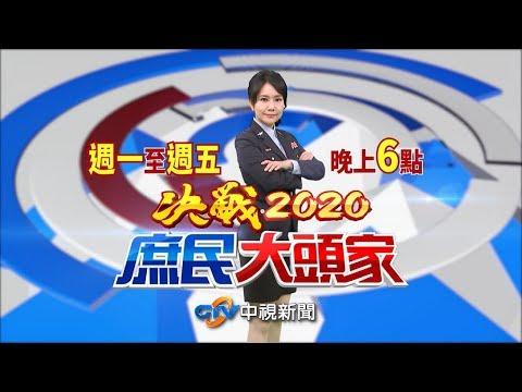 國民黨總統初選民調開跑,卻爆出有「陰謀論」?《決戰2020 庶民大頭家》20190709 (週二)#中視新聞LIVE直播