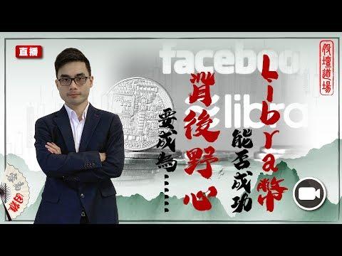 FACEBOOK的「Libra」幣能否成功?背後野心是要成為……#慎入內含陰謀論 #區塊鏈 #虛擬貨幣
