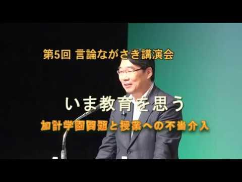 第5回 言論ながさき講演会 いま教育を思う 講師:前川喜平さん