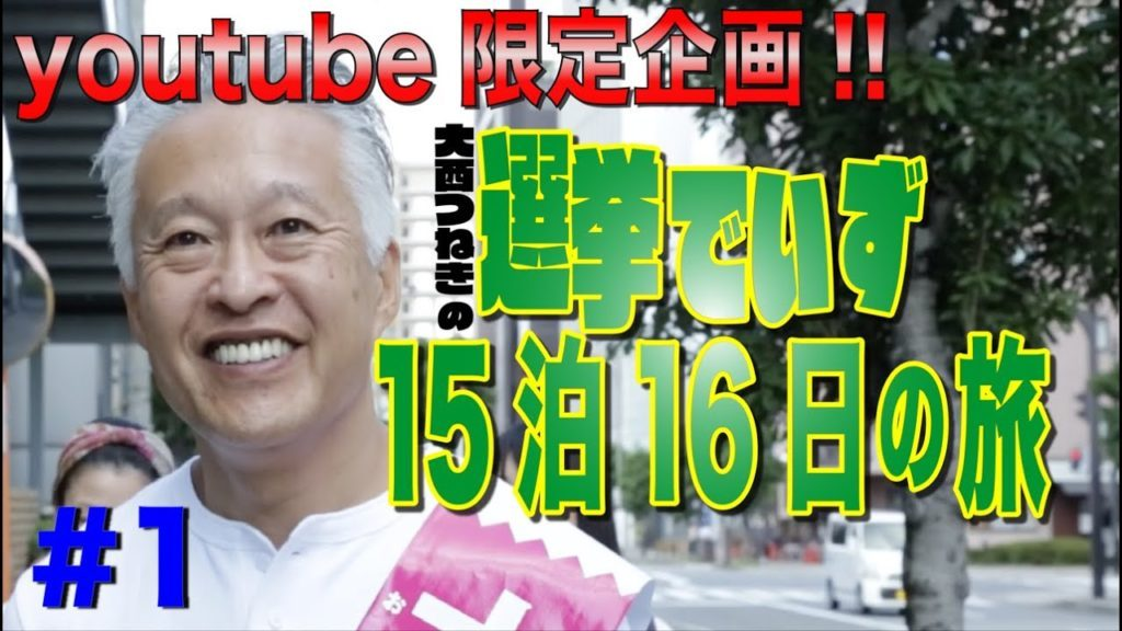 【#1】「youtube限定企画始動!!」大西つねきの選挙でいず 15泊16日の旅