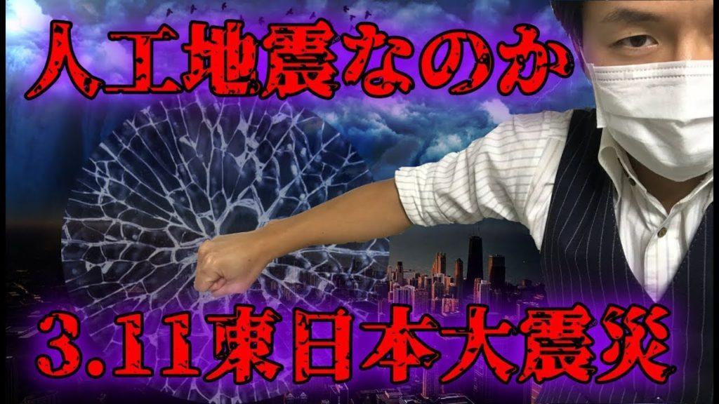 【削除覚悟】3.11東日本大震災は人工地震なのか?陰謀渦巻く地震について【都市伝説】