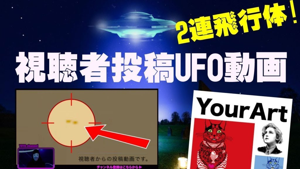 2連飛行体!視聴者投稿動画。