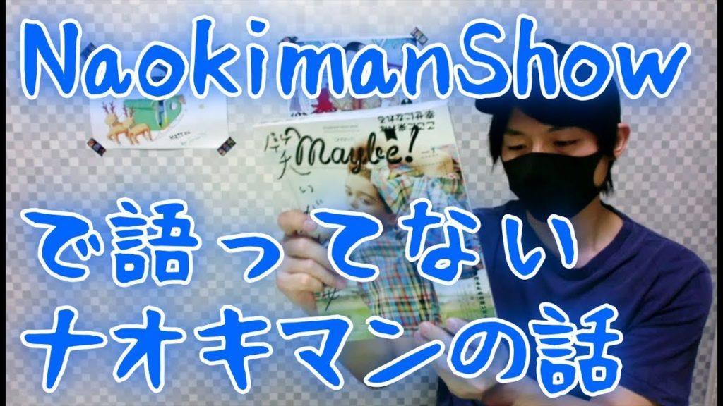 NaokimanShowでナオキマンが語っていないナオキマンの話【都市伝説】
