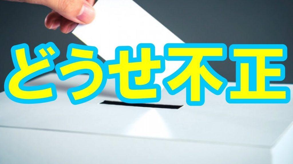 どうせ不正選挙【拡散版】