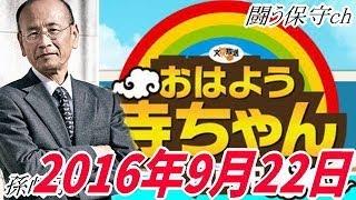 おはよう寺ちゃん活動中【孫崎享】2016年9月22日 もんじゅ廃炉含めて見直しへ 日本の核燃料サイクルはどうなる?