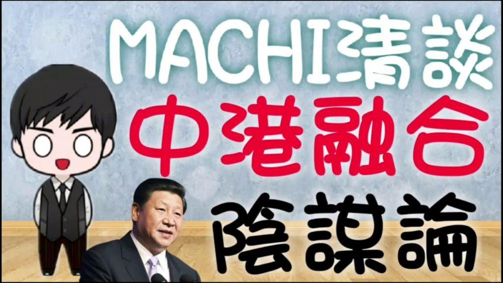 【MACHI清談】中港融合的陰謀論!(第一節)#中港融合#中港矛盾#香港#中國#經濟#社會#政治#香港經濟#港元#人民幣#支付系統#大數據#信用評分